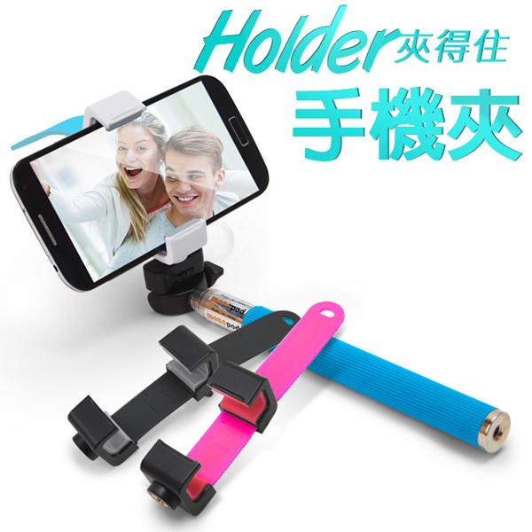 Holder Q 矽膠手機夾 手機背夾 夾得住 自拍手機夾 (1/4螺紋) 通用型雲台螺絲架