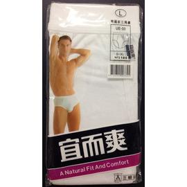 三槍牌宜而爽男三角褲UE-N33(福利品)