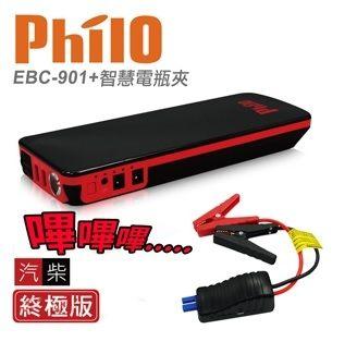 飛樂 Philo EBC-901 救車行動電源-汽柴油終極版(已升級智能電瓶夾)