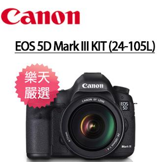 ★分期零利率 ★送SANDISK CF 64G 120MB/S高速卡+ 鏡頭拭鏡筆 +專業拭鏡布 + 靜電抗刮保護貼 +清潔好禮套組  Canon EOS 5D Mark III KIT (24-10..