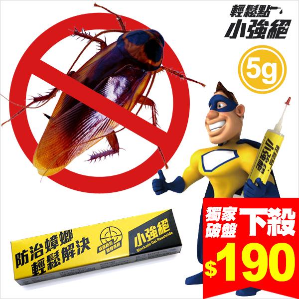 E&J【EN9001】免運費,小強絕5g 愛美松2%凝膠餌劑 蟑螂藥 廚房點一點絕對有效,殺蟲劑/螞蟻絕
