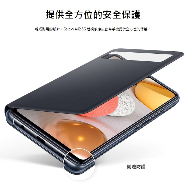 輕巧耐用的設計,Galaxy A42 5G 透視感應皮套為手機提供全方位的保護。