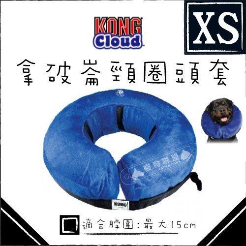 +貓狗樂園+ KONG【Colud拿破崙頸圈頭套 。XS】450元