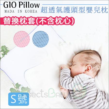 +蟲寶寶+韓國【 GIO Pillow 】超透氣護頭型嬰兒枕 專用枕套-素色款(不含枕心) S號0~6m 《現+預》
