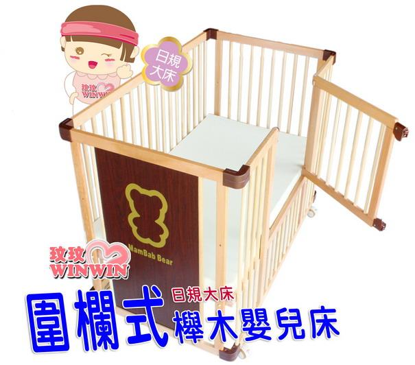 貝比熊圍欄式櫸木嬰兒床「日規大床:120.5*70.4cm」符合SGS嬰兒床漆料檢驗標準,最新設計,貼心上市