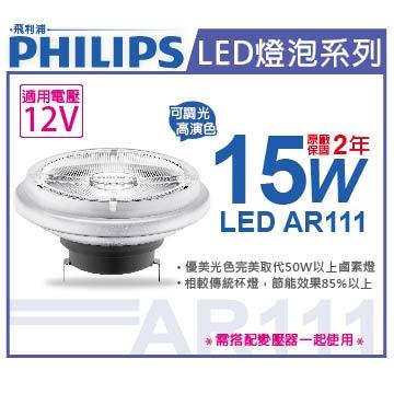 PHILIPS飛利浦 LED 15W 3000K 黃光 40度 可調光 12V AR111 高演色 燈泡  PH520226