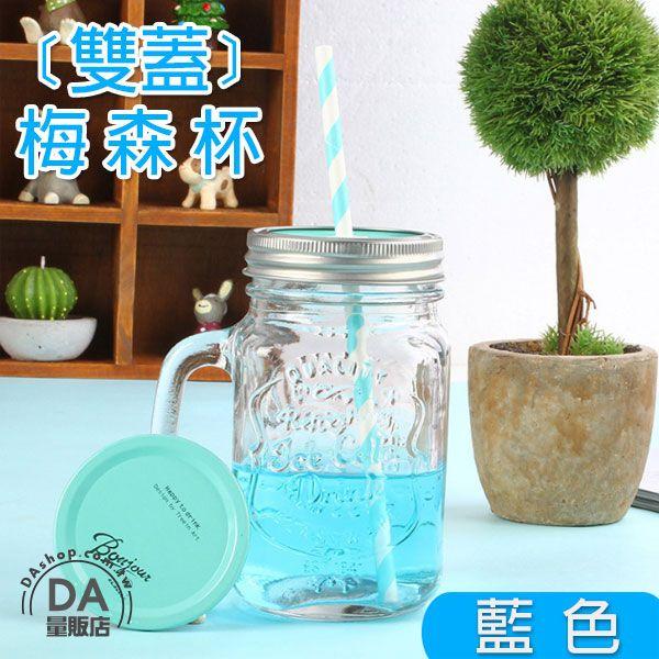 《DA量販店》梅森瓶 480ml 送吸管 透明 玻璃杯 果汁飲料杯 雙蓋 手把 藍(V50-1595)