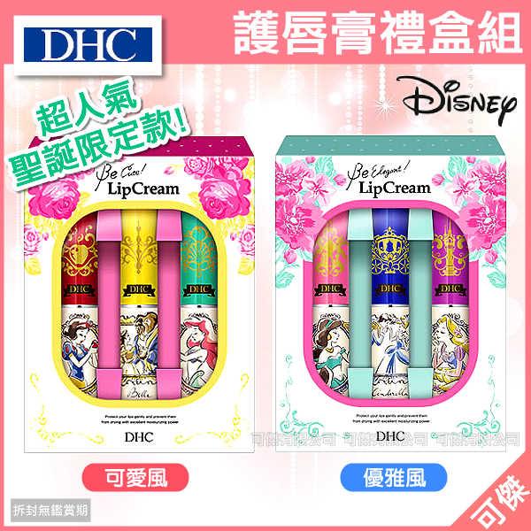 可傑 日本 DHC 護唇膏禮盒組 迪士尼 Disney 公主系列 耶誕限定版 送禮  交換禮物 可愛上市!