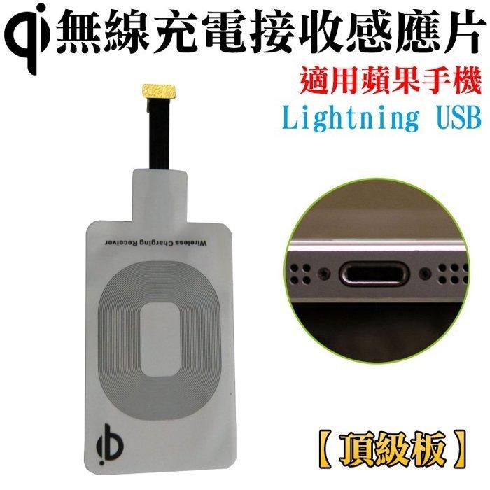 興雲網購【37482-045QI無線充電接收感應片頂級板】Lightning USB通用 iphone5 5s 6 6