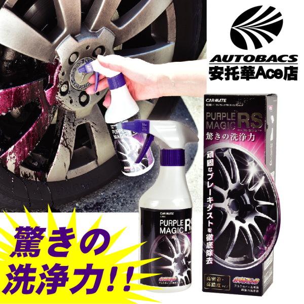 【日本獨家愛用款】鋁圈鐵粉去除劑C96_440ml(4973007253556)