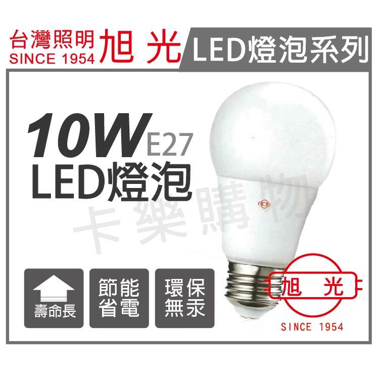 旭光 LED 10W 6000K 白光 全電壓 全周光 LED燈泡  SI520002