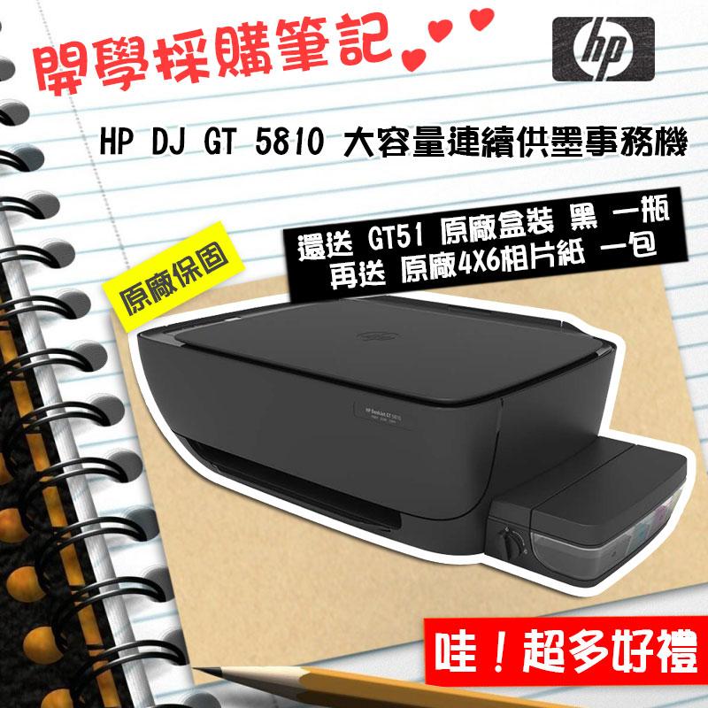 【浩昇科技】HP DeskJet GT 5810 All in One 原廠連續供墨印表機 送GT51原盒黑X1+原廠4X6相紙1包