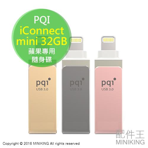 【配件王】公司貨 PQI iConnect mini 蘋果專用 32GB 32G OTG 隨身碟 USB 3.0 備份照片