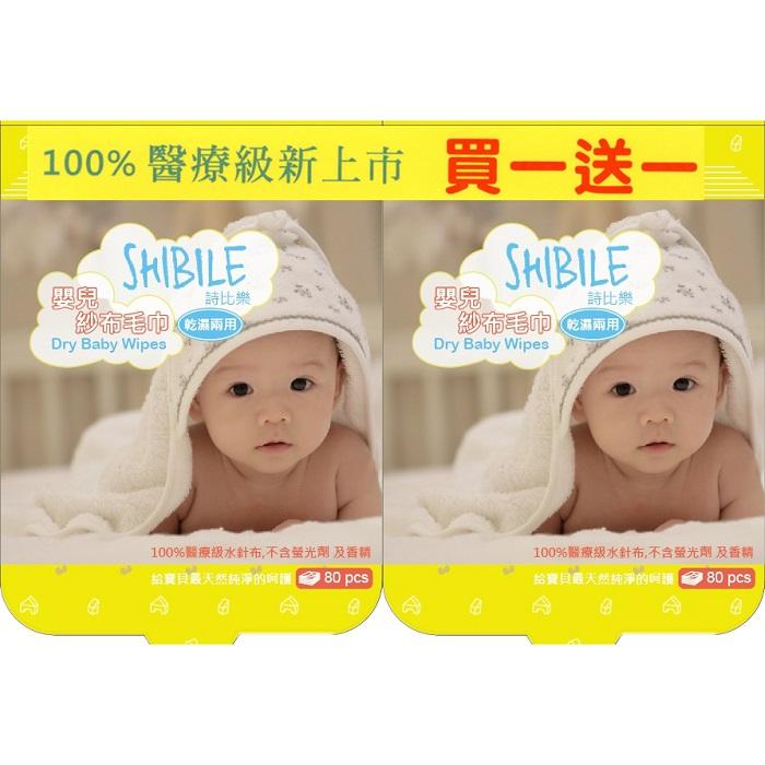 SHIBILE詩比樂 - 醫療級乾濕兩用嬰兒紗布毛巾 80抽/2盒