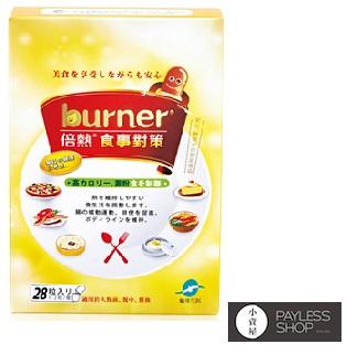 【小資屋】船井burner 倍熱 食事對策膠囊28顆/盒 有效日期2018.8.3