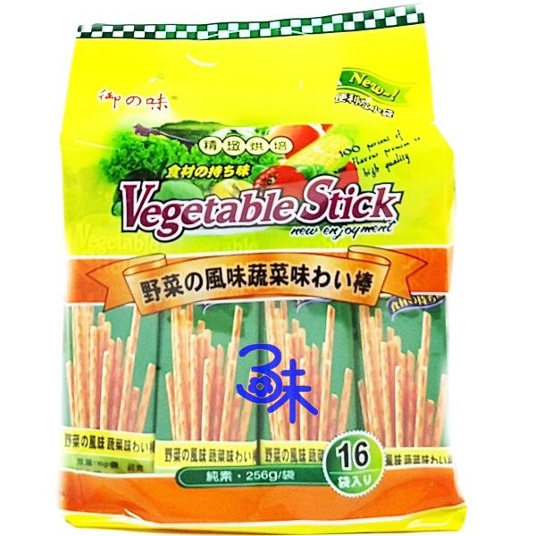 (馬來西亞) 御之味蔬菜棒棒餅 1包 256 公克 特價 73 元【4891237334589】