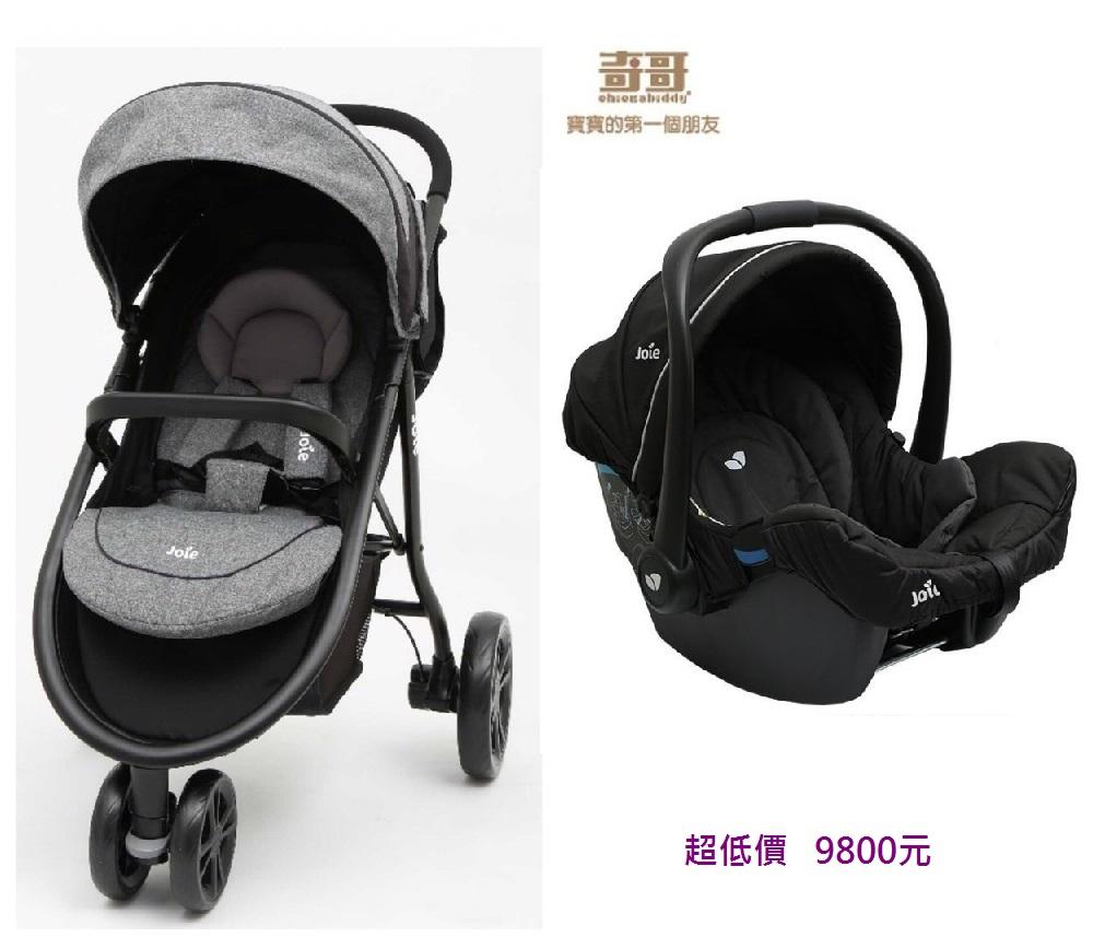 *美馨兒*奇哥JOIE-豪華休旅推車/嬰兒推車+奇哥英倫提藍汽座(黑) 9800元+贈雨罩