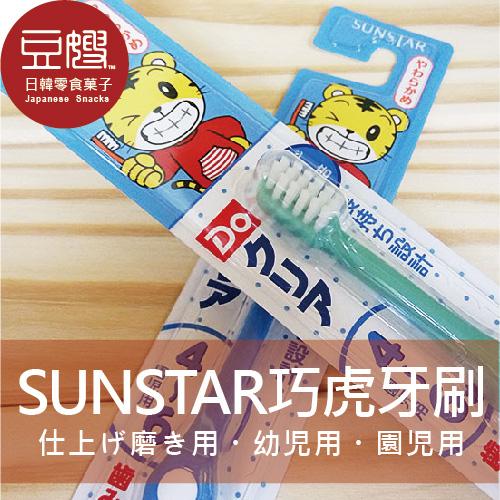 【豆嫂】日本SUNSTAR兒童巧虎牙刷三階段