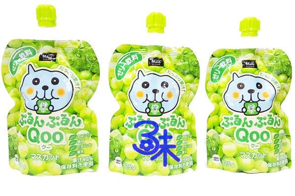 (日本) Minute Maid Qoo 吸管果凍飲- 白葡萄 1組 3包 (125ml*3包) 特價 190 元 【4902102100458 】( (Qoo果凍飲便利包 QOO 酷果汁果凍飲)