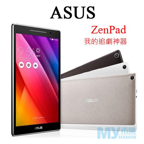 ASUS ZenPad 8.0 (Z380KL) 16G 八核心手機平板電腦~送螢幕保護貼