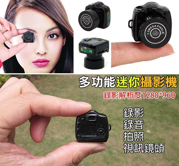 Mini HD DV 最小單反相機 單眼相機 像機 小巧拇指攝像機 迷你相機DV攝影機 錄音 針孔監視 視訊 行車紀錄器