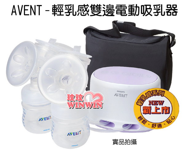 AVENT新安怡輕乳感雙邊電動吸乳器 -門市經營,保證代理商公司貨(英國製,保固二年)