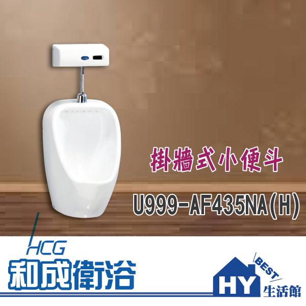 HCG 和成 U999-AF435NA(H) 掛牆式小便斗 AC式 -《HY生活館》水電材料專賣店