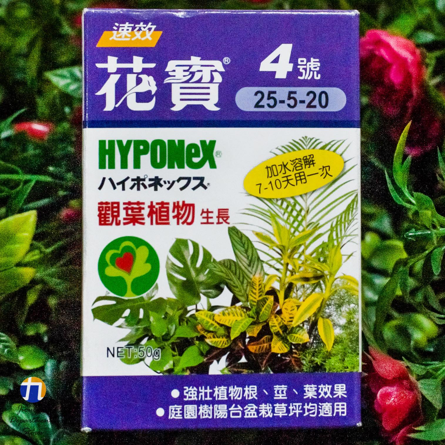 {九聯百貨} 花寶牌 花寶4號 (25-5-20) 觀葉植物生長 肥料 50公克 1入