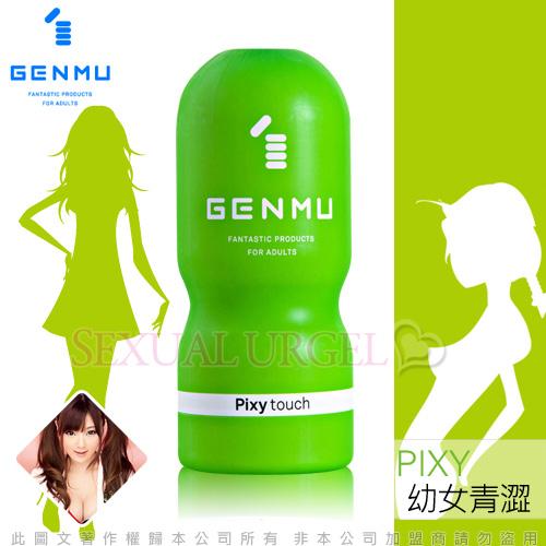 日本GENMU◆PIXY 青澀少女 吸吮真妙杯-綠色◆可清洗重覆自慰杯◆情趣線上