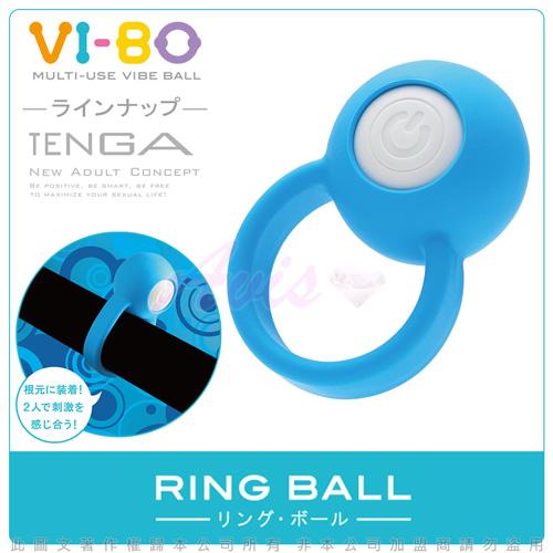 跳蛋 日本TENGA-VI-BO RING BALL 完全防水震動環 ViVi全館現貨供應中