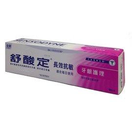 舒酸定牙齦護理牙膏 120G/條★愛康介護★