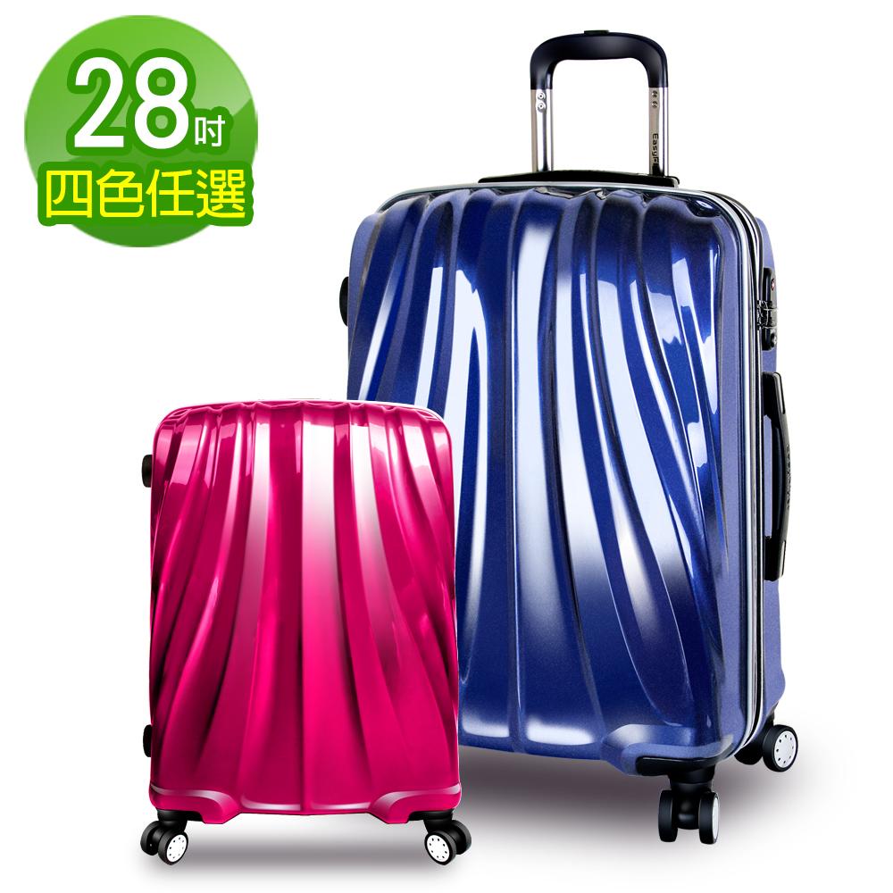EasyFlyer易飛翔-28吋 雞尾酒系列行李箱 (四色任選)