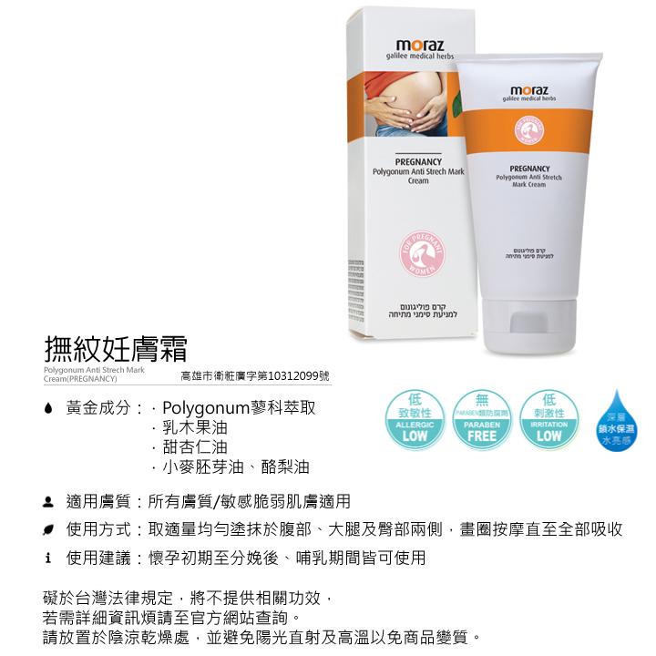 MORAZ 茉娜姿 撫紋妊膚霜/妊娠霜150ml