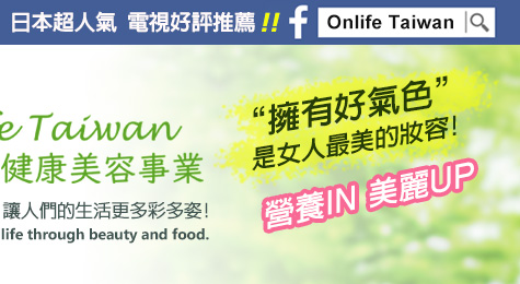 onlife TAIWAN