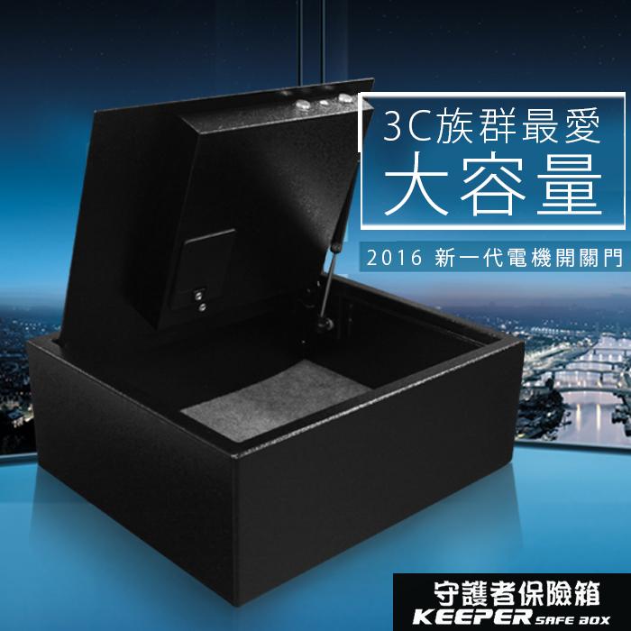 【守護者保險箱】保險櫃 保管箱 保險箱 符合CE認證規範 上掀型 筆電 A4紙可放入 收納箱 金庫 1541-D