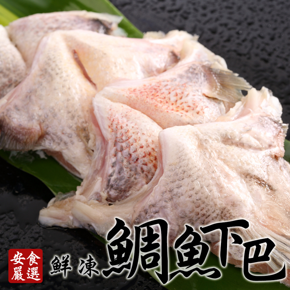 安食嚴選 鮮凍鯛魚下巴550g/包(BOBC0012)