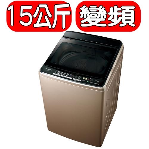《結帳打95折》Pannasonic國際牌【NA-V168BB-PN】洗衣機《15公斤,變頻》