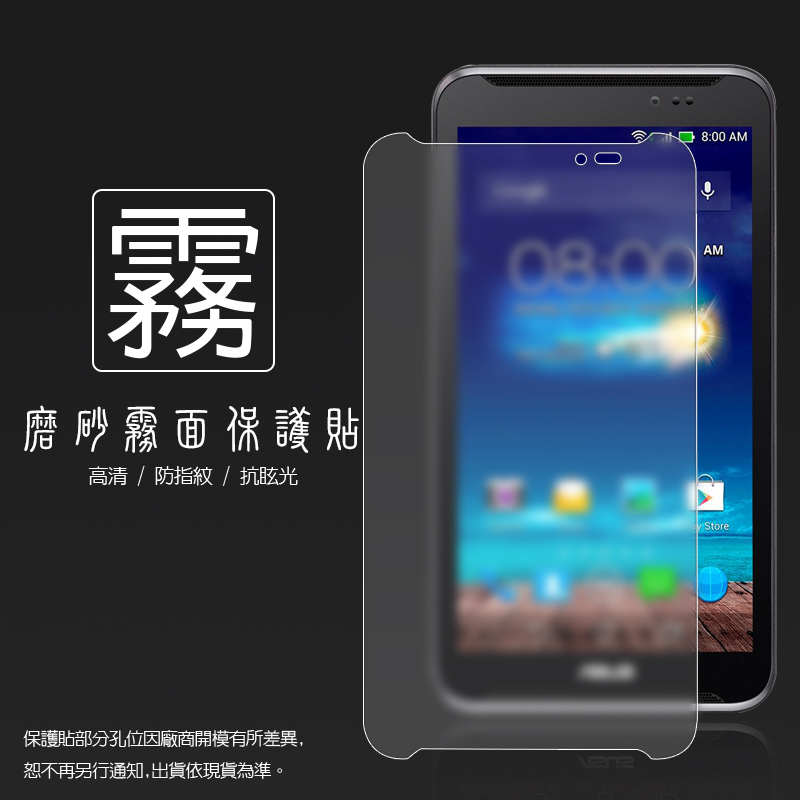 霧面螢幕保護貼 ASUS Fonepad Note6 ME560CG 保護貼