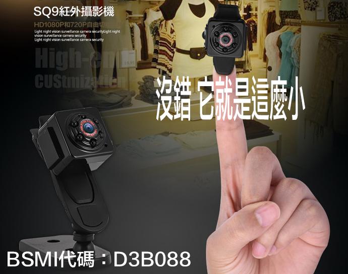【風雅小舖】最新款SQ9迷你微型攝影機 超小夜視攝像頭高清迷你DV 運動高清記錄儀 行車記錄器