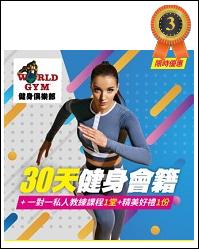 WorldGym世界健身俱樂部 Pickup店 TOP3 WG運動會籍30天+一對一私人教練課程一堂+專業身體組成評估乙次