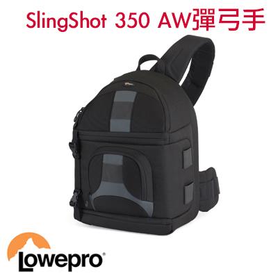 Lowepro SlingShot 350 AW彈弓手 350 AW 立福公司貨