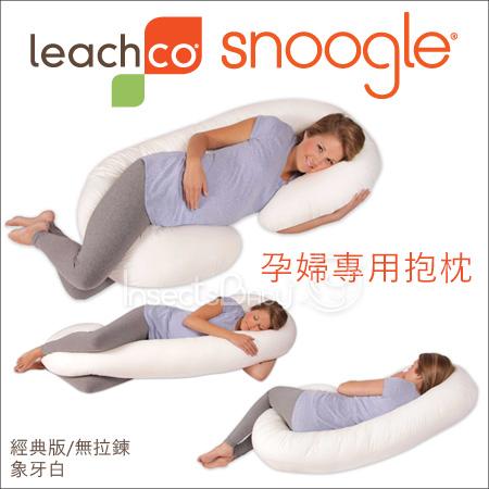 ?蟲寶寶?【美國】Leachco Snoogle 經典版/無拉鍊 孕婦專用抱枕/托腹枕 - 象牙白《現+預》