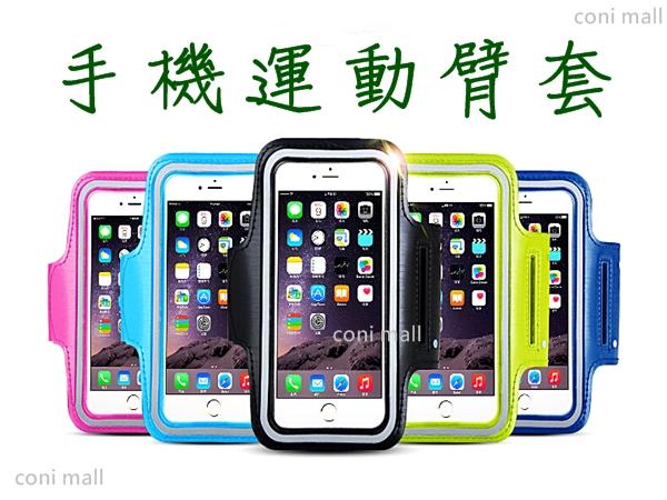 【coni shop】手機運動臂套 臂帶 iPhone6 6Plus 4.8寸 5.8寸 通用運動臂套 跑步 健身