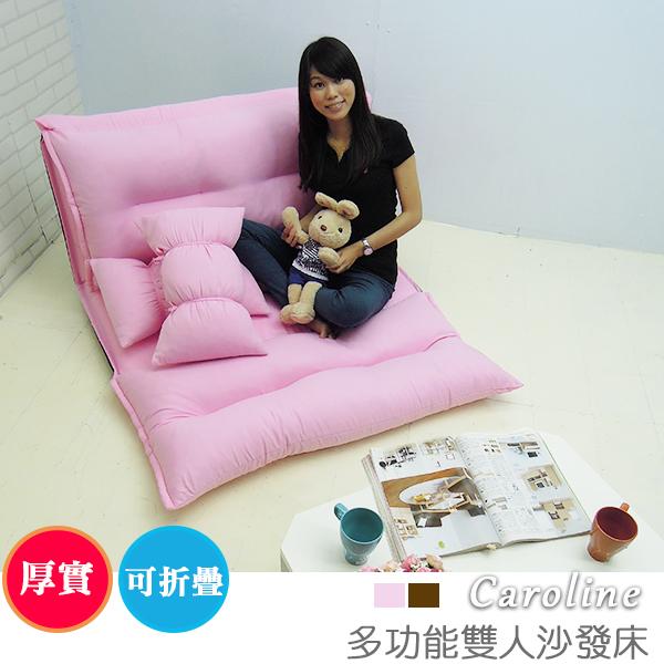 #贈可愛蝴蝶結抱枕-沙發床/和室椅/雙人沙發《洛琳多功能雙人沙發床椅》-台客嚴選