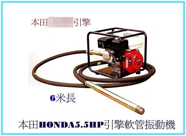 本田HONDA5.5HP引擎軟管振動機(含稅價)
