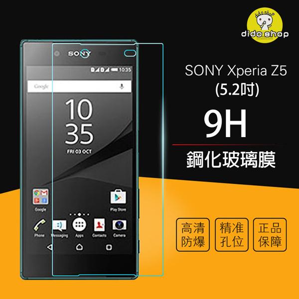 索尼 SONY Xperia Z5 5.2吋 鋼化膜 (MY150-3)