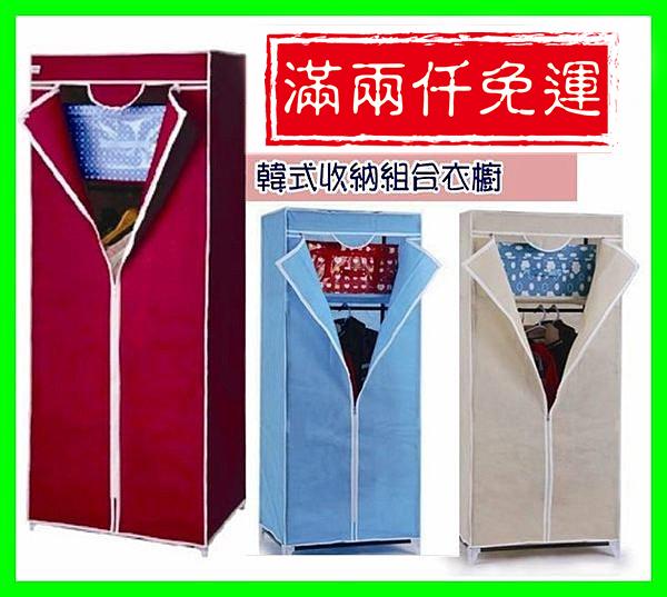 ☆︵興雲網購︵☆【02002】佳簡(小)韓式小折疊布衣櫥 簡易布衣櫃布衣架新款加固 布衣櫥