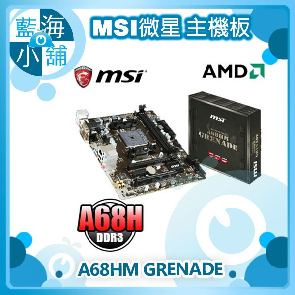 MSI 微星A68HM GRENADE主機板