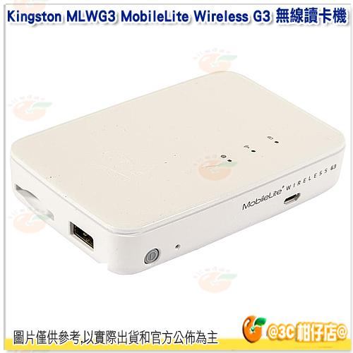 金士頓 Kingston MLWG3 MobileLite Wireless G3 無線讀卡機 行動電源 路由器 SD USB Wi-Fi