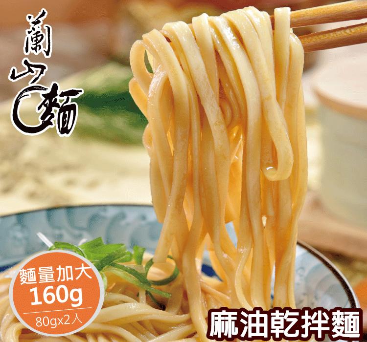 【蘭山麵】麻油口味5包(10人份)↘25元/碗